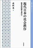 現代日本の社会秩序――歴史的起源を求めて (岩波人文書セレクション)