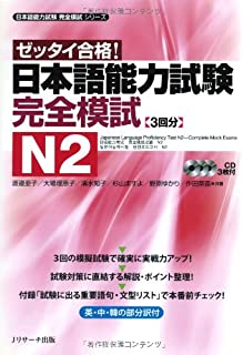 JLPT Kanzen Moshi N2 w/CDs [Japanese Language Proficiency Test-Complete Mock Exams Series] (Japanese Language Proficiency Test-Complete Mock Exams Series)