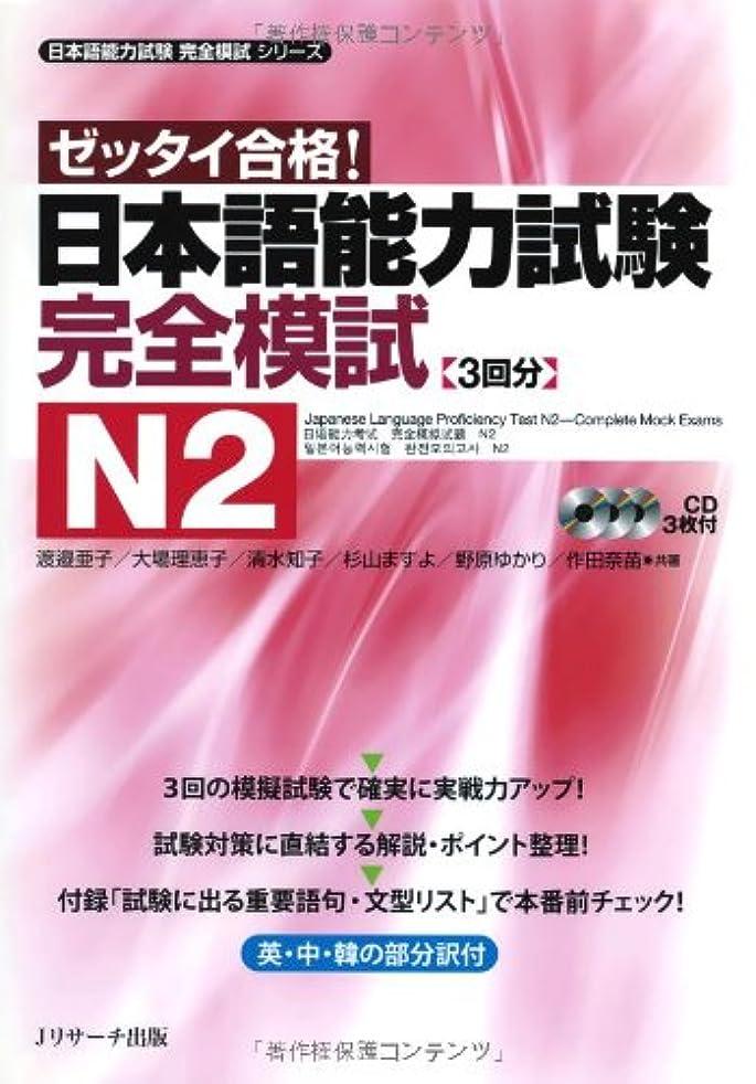 露記述するオデュッセウス日本語能力試験 完全模試N2 (日本語能力試験完全模試シリーズ)