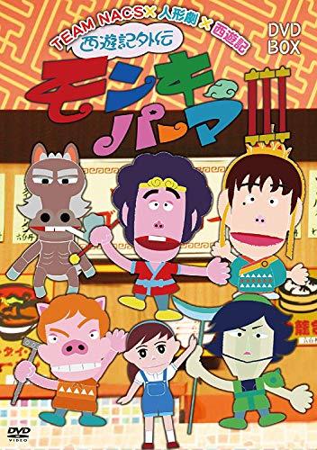 西遊記外伝 モンキーパーマ 3 DVD-BOX通常版