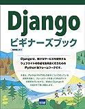 Djangoビギナーズブック
