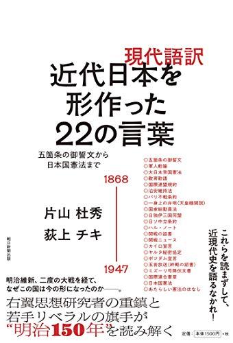 現代語訳 近代日本を形作った22の言葉の詳細を見る