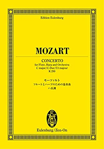 オイレンブルクスコア モーツァルト フルートとハープのための協奏曲 ハ長調 K 299 (オイレンブルク・スコア)