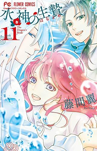 水神の生贄 (11(完)) (Cheeseフラワーコミックス)