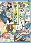 果ての星通信4 (PASH! コミックス)