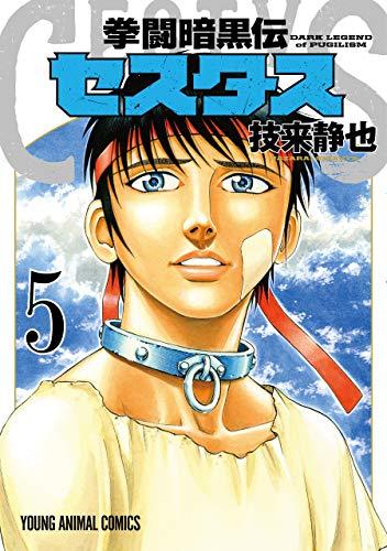 拳闘暗黒伝セスタス 5 (ヤングアニマルコミックス)