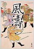 風濤 (新潮文庫)