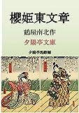 桜姫東文章 歌舞伎脚本集 (夕陽亭文庫)