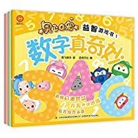 Alpha Q pet puzzle game book (full 3)(Chinese Edition)