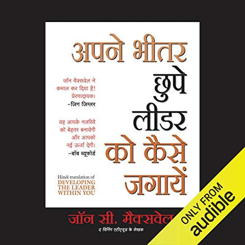 Apne Bheetar Chhupe Leader ko Kaise Jagayein [Developing the Leader Within You] audiobook cover art
