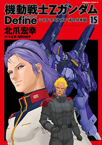 機動戦士Zガンダム Define シャア・アズナブル 赤の分水嶺(15) (角川コミックス・エース)