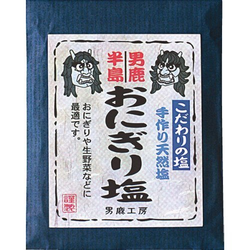 おにぎり塩(男鹿半島の海水100%使用した手作り天然塩) 40g