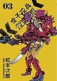 女子攻兵 03 (BUNCH COMICS)