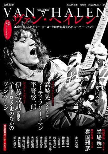 ヴァン・ヘイレン: 革命を起こしたギター・ヒーローと時代に愛されたスーパー・バンド (文藝別冊)