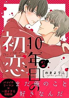 [のきようこ]の10年目の初恋2 (シャルルコミックス)