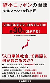 [NHKスペシャル取材班]の縮小ニッポンの衝撃 (講談社現代新書)