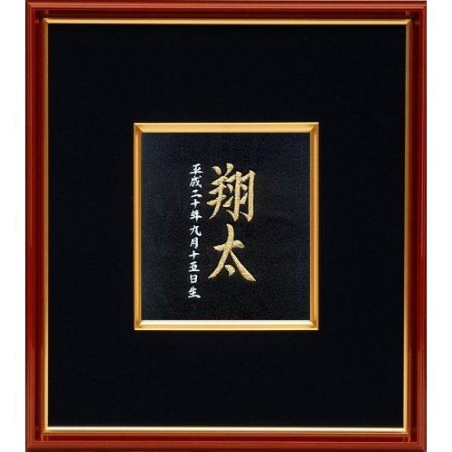 【番外編】北斗園『刺繍命名額 流麗 小』