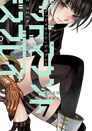 デッドマウント・デスプレイ 7巻 (デジタル版ヤングガンガンコミックス)