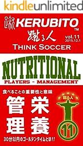 KERUBITO 蹴る人 読むサッカーマガジン 11巻 表紙画像