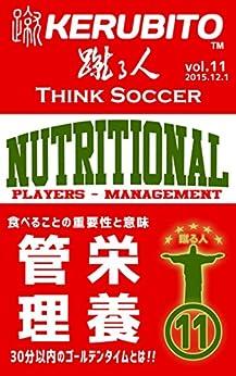 [柳澤達郎]のKERUBITO 蹴る人 vol.11: 管理栄養士が語る食べることの重要性と意味。30分以内のゴールデンタイムとは!! KERUBITO 蹴る人 読むサッカーマガジン