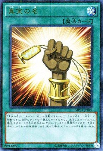 遊戯王OCG 真実の名 ミレニアムウルトラレア MP01-JP019-UR ミレニアムパック(MP01)