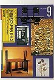 空間のジャポニズム―建築・インテリアにおける日本趣味 (INAX ALBUM)