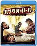 ハングオーバー!! 史上最悪の二日酔い、国境を越える Blu-ray & DVDセット(初回限定生産) image