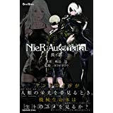 小説NieR:Automata(ニーアオートマタ ) (GAME NOVELS)