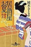 居酒屋お夏 春夏秋冬 山くじら (幻冬舎時代小説文庫)