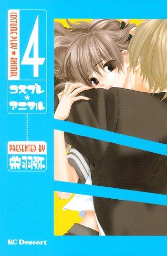 コスプレ☆アニマル(4) (デザートコミックス)