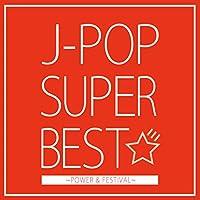 J-POP SUPER BEST〜POWER & FESTIVAL〜