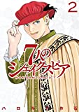 7人のシェイクスピア NON SANZ DROICT(2) (ヤングマガジンコミックス)
