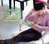 韓国ドラマ「シークレットガーデン」OST