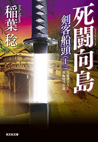 死闘向島: 剣客船頭(十一) (光文社時代小説文庫)