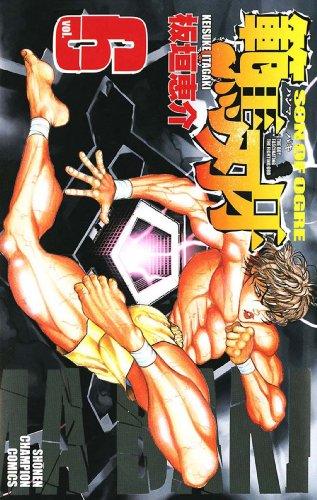 範馬刃牙(6) (少年チャンピオン・コミックス) - 板垣恵介