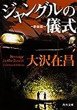 ジャングルの儀式 新装版 (角川文庫)