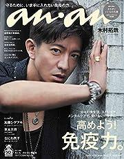 anan(アンアン) 2020/04/22号 No.2197[高めよう! 免疫力。/木村拓哉]