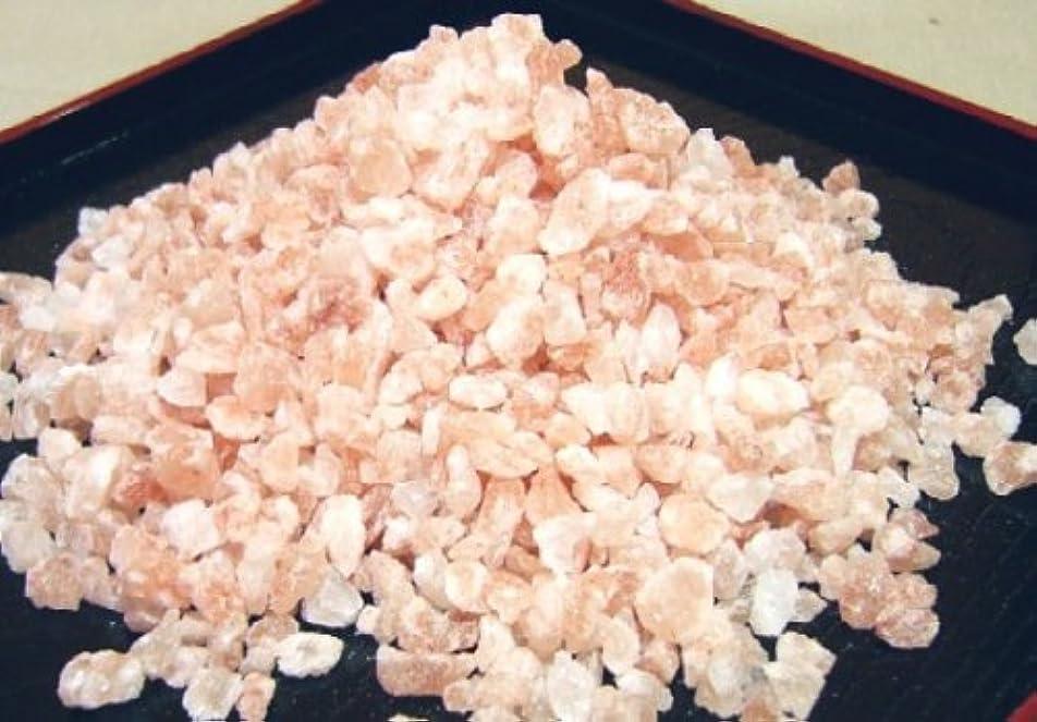 役立つせっかちコーチヒマラヤ岩塩 バスソルト ゆっくり溶ける粗粒タイプ 500g×5パック
