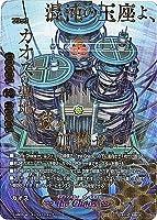 バディファイト/X-UB03-∞ ∞ the Chaos ∞ 【インフィニティレア】