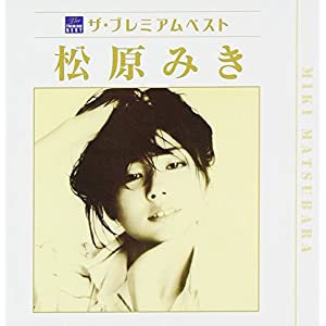THE PREMIUM BEST MATSUBARA MIKI(2CD)