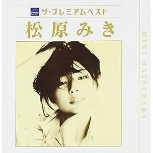 THE PREMIUM BEST MATSUBARA MIKI(2CD)