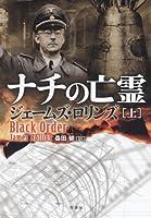 ナチの亡霊(上)