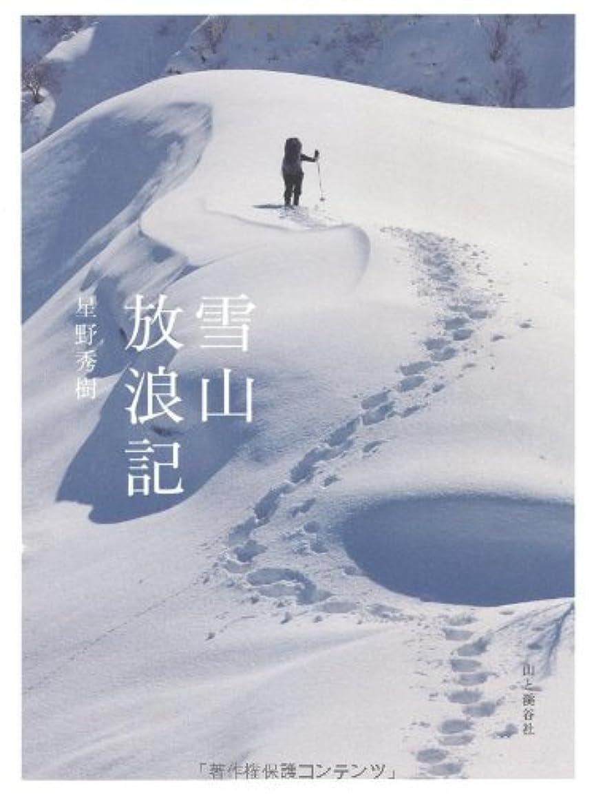 設計図枯れる酸化物雪山放浪記