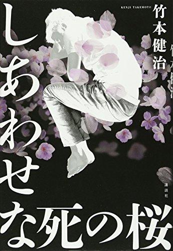 しあわせな死の桜