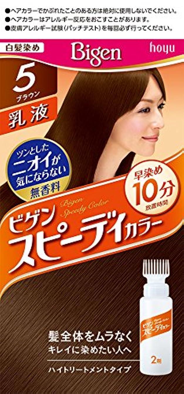 ドル微生物ほめるホーユー ビゲン スピィーディーカラー 乳液 5 (ブラウン) 1剤40g+2剤60mL
