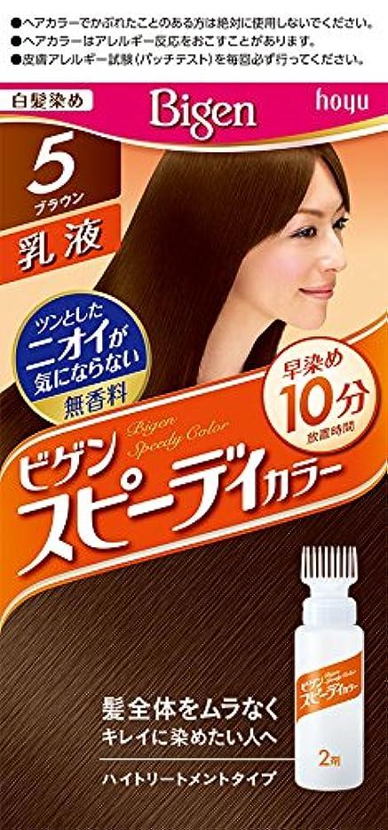 好意的ラフト関係ホーユー ビゲン スピィーディーカラー 乳液 5 (ブラウン)1剤40g+2剤60mL