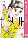 モーメント 永遠の一瞬 13 (マーガレットコミックスDIGITAL)