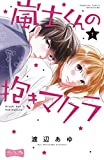 嵐士くんの抱きマクラ ベツフレプチ(1) (別冊フレンドコミックス)