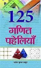 125 Ganit Paheliyan  (Hindi)