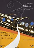 耳を使ってジャズの基本をプレイするブルース・エチュード テナー・サックス(B♭) 模範演奏&プレイ・アロングCD付